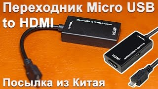 Переходник Micro USB to HDMI(, 2015-01-13T11:58:41.000Z)