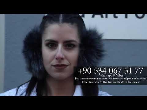 Меринос с фабрики кожи и меха в Турции