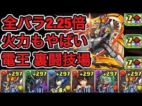 パズドラ実況仮面ライダー電王 裏闘技場 仮面ライダーコラボダックス