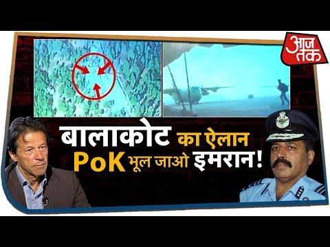 Balakot का ऐलान PoK भूल जाओ Imran ! देखिए Dangal With Rohit Sardana