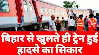 बिहार से ट्रेन खुलते ही हुई हादसे का सिकार | Bihar Train News | Patna Danapur Accident |