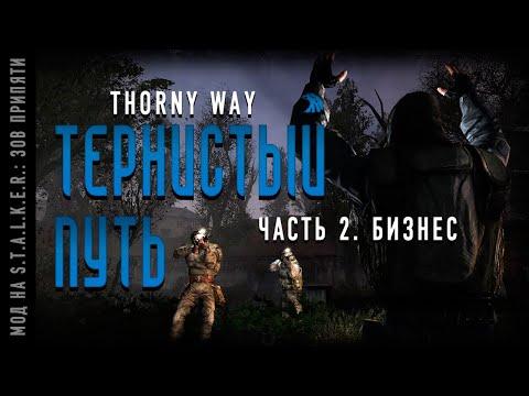 Тернистый путь «Thorny Way» / Часть 2. Бизнес / Мод на S.T.A.L.K.E.R.: Зов Припяти