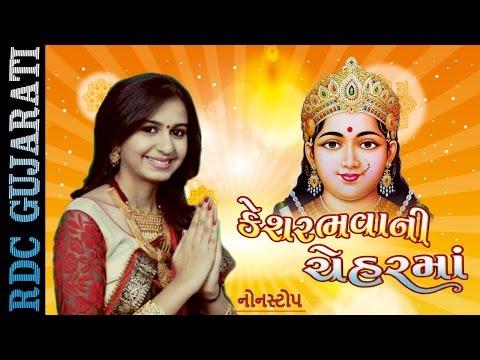 Kinjal Dave | DJ Nonstop | Kesar Bhavani Chehar Maa | Gujarati DJ Mix Songs | Chehar Maa Songs