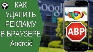 ☒Как УДАЛИТЬ рекламу в браузере Android ?