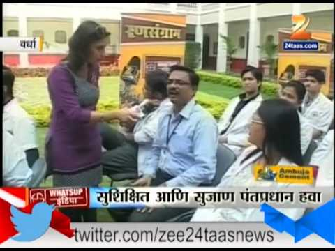 ZEE24TAAS : Whats up India - Wardha Javharlal Nehru Medical Collage