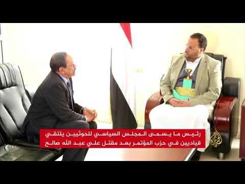 خط جديد بين الحوثيين والمؤتمر الشعبي  - نشر قبل 1 ساعة