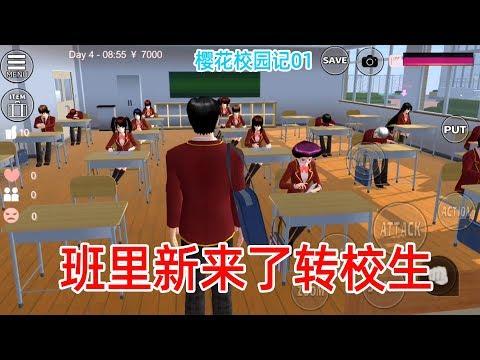 樱花校园记01:班里转来了新同学,老师叫我带他熟悉学校!