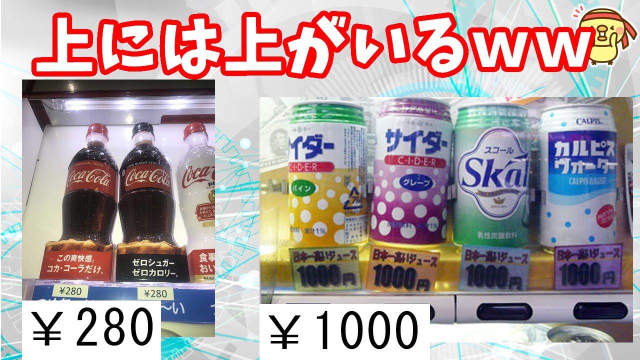 東京オリンピックメディアセンターのコーラ280円が話題!リアルぼったくりww 【Coca-Cola vending machine Tokyo Olympic;one bottle ¥280・・・】