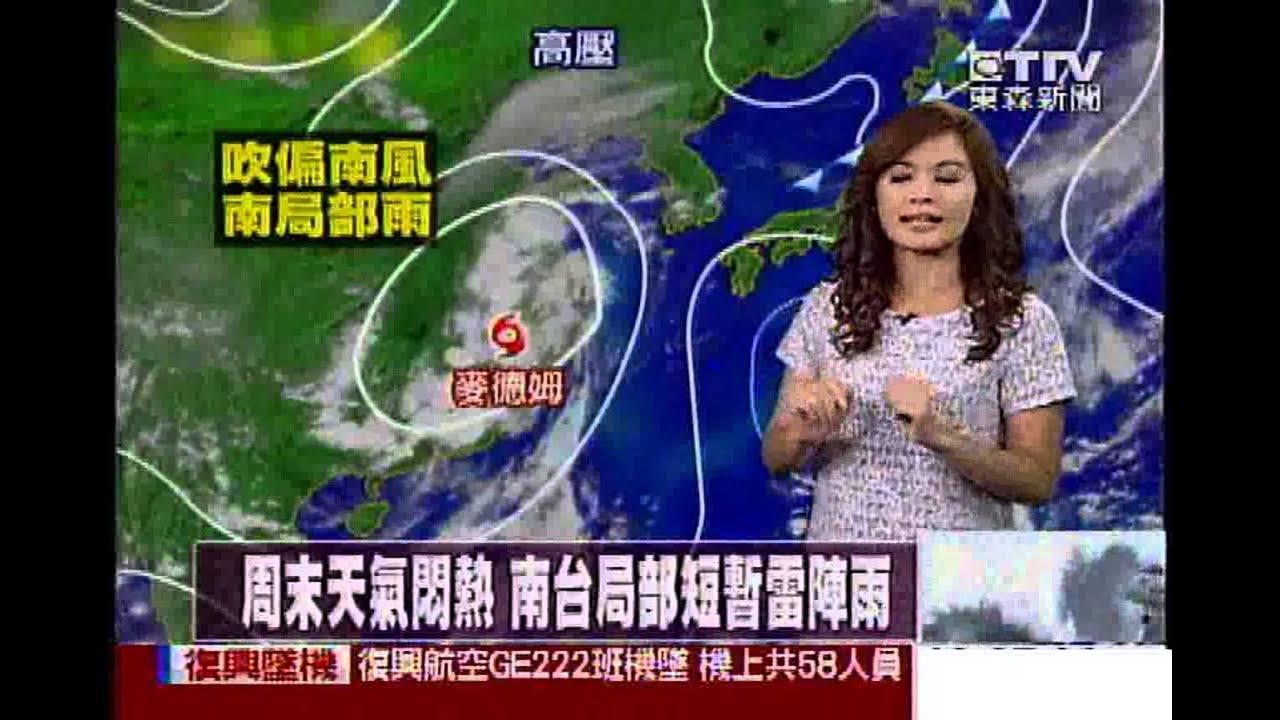 [東森氣象]氣象時間-1030724晚間氣象 - YouTube