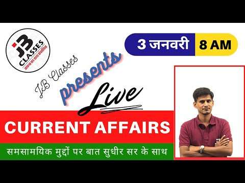 3rd January Current affairs | Important Current affairs of 2021
