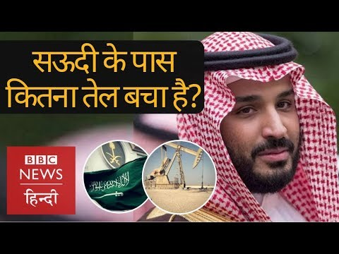 How long oil will last in Saudi Arabia? (BBC Hindi)