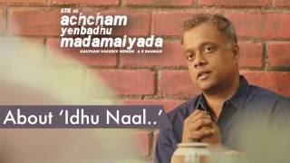 Download Hindi Video Songs - Gautham Menon & A R Rahman about Idhu Naal | Achcham Yenbadhu Madamaiyada - Curtain Raiser