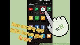 amazing new app 2000 bouns install करते ही ll इस एप को सब जानते है