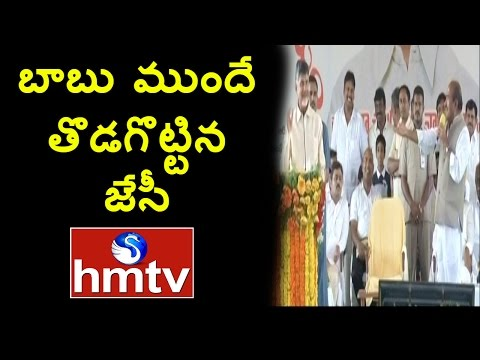 JC Diwakar Reddy Hungama In Front of AP CM Chandrababu | Jordar News | HMTV