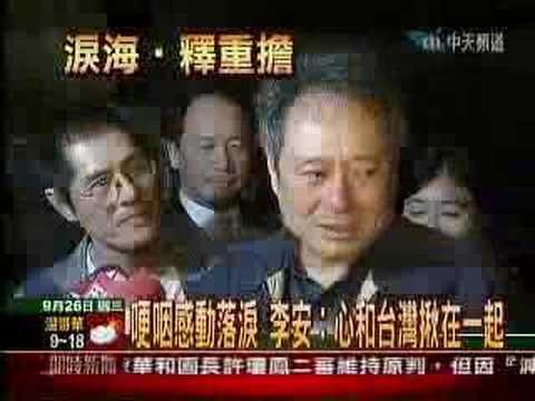 愛台灣 李安 Love Taiwan Director Ang Lee