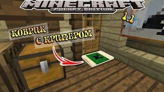 как сделать коврики в Minecraft PE 1.1