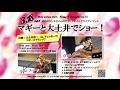 2017.3.18「マギーと大土井でショー!in 渋谷」CM の動画、YouTube動画。