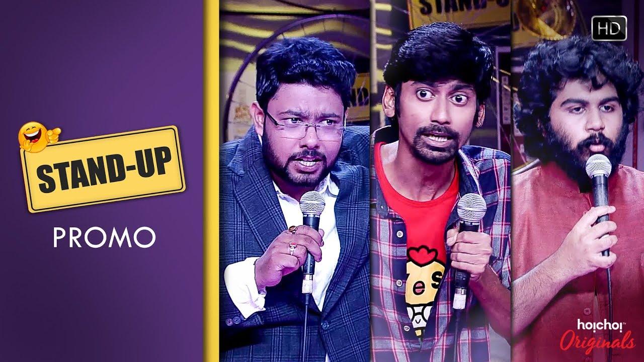Stand-Up | Promo | Best Comedy Series | কমেডি | Hoichoi Originals