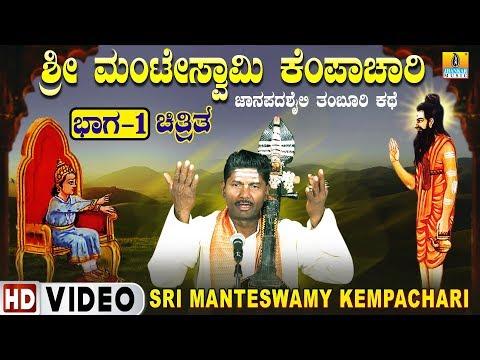 ಮಂಟೇಸ್ವಾಮಿ ಕೆಂಪಾಚಾರಿ ಚಿತ್ರಿತ   Sri Manteswamy Kempachari   HD Video   Tamburi Style Kathe   PART 1