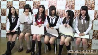 NMB48が世界を目指そうという事で室加奈子、渋谷凪咲、白間美瑠、古賀成...