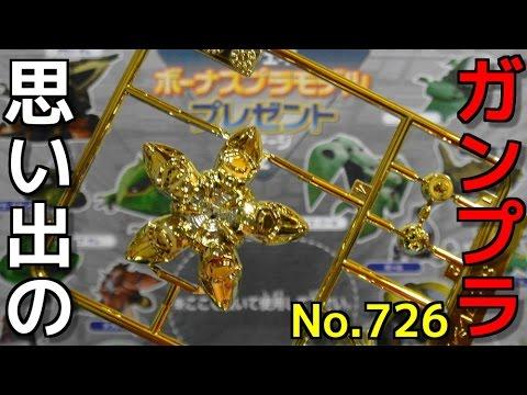 726 Gジェネボーナスプラモデルプレゼント ステージ2  ラフレシア  『SDガンダムBB戦士』