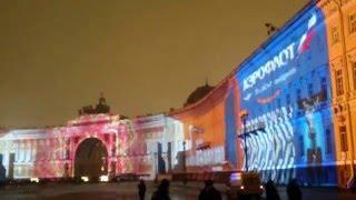 Световое шоу на Дворцовой площади в новогоднюю ночь 2015