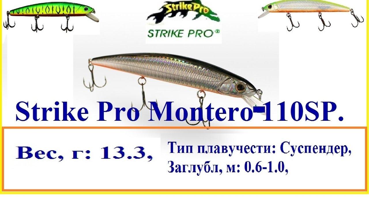Новинка 2017г. Обзор Воблера - Strike Pro Montero 110SP №1