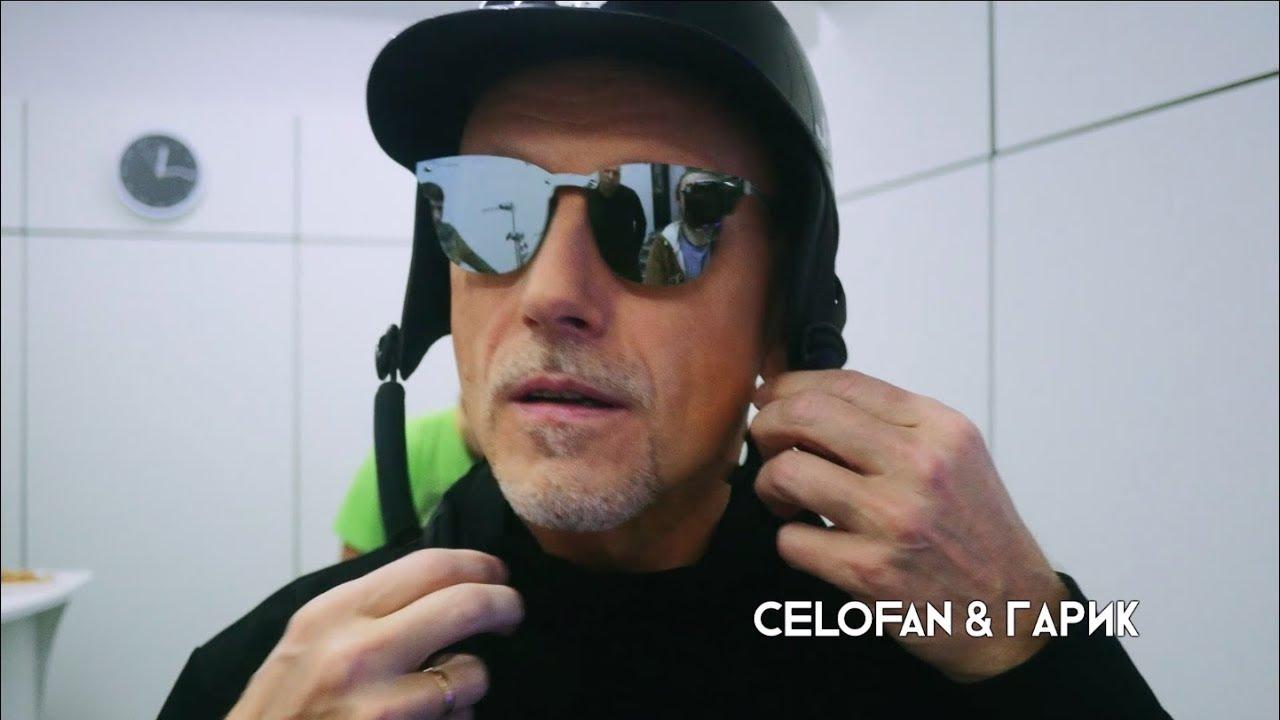 CeloFan & Гарик Сукачёв — Нас Окружают — BackStage Music Video