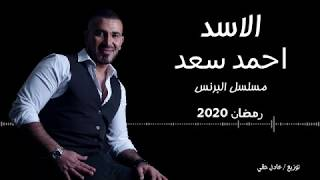 احمد سعد -اغنية الاسد كامله مسلسل البرنس - Ahmed Saad -Al asad