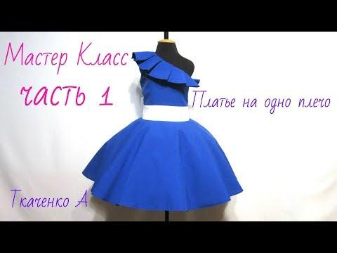 Сшить платье из трикотажа/сшить платье-тунику без выкройки/Платье на одно плечоиз YouTube · Длительность: 8 мин27 с