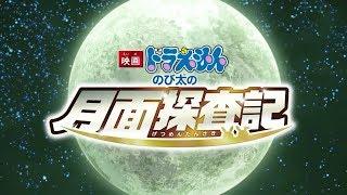 Doraemon movie : chronicles of moon exploration [2019] official trailer