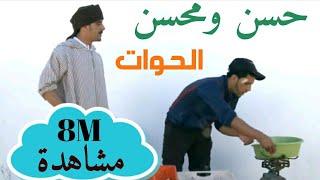 Repeat youtube video حسن و محسن - الحوات (سكيتش) | (Hassan & Mohssine - Al Haouat (Sketch