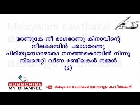 Renuka Kavitha With Lyrics | രേണുക കവിത