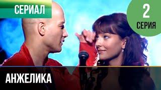 ▶️ Анжелика 2 серия | Сериал / 2010 / Мелодрама