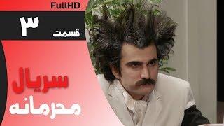 سریال طنز محرمانه نوجوان قسمت 3 - Mahramaneh