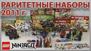 LEGO Ninjago 2011 года Куча раритетных наборов