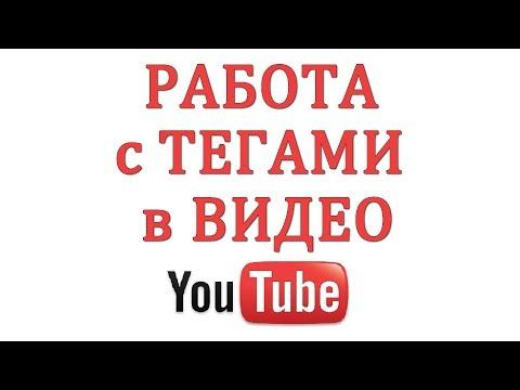 """Как Раскрутить Канал Ютуб #3 """"Работа с Тегами Видео"""""""