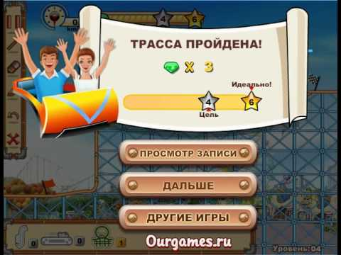 Детская Игра Мультфильм - Строим американские горки 2. Rollercoaster Creator 2