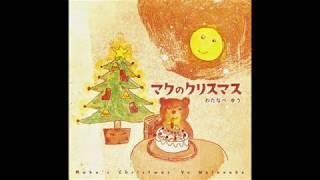 音楽と絵本の作品『マクのクリスマス』の朗読をお届けします! 音楽と一緒に絵本の朗読をお楽しみください♪ この絵本の朗読と音楽がみなさ...