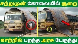 சற்றுமுன் கோவையில் சூறை காற்றில் பறந்த அரசு பேருந்து| Tamil News | Tamil Seithigal | Latest News