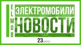 Электромобили, новости от ELMOB, выпуск 23
