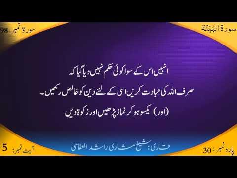 98 Surah Al-Bayyinah in Urdu Translation By Sheikh Mishary rashid Alafasy HD