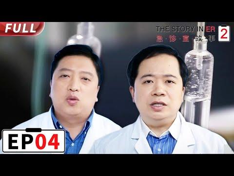 《急诊室的故事》第二季第4期20151112:韩国丈夫失忆凭本能护妻 The Story In ER II EP.4【东方卫视官方超清】