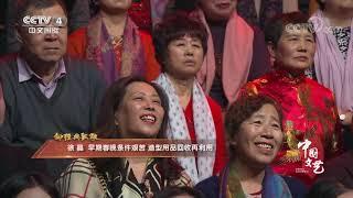 《中国文艺》 20200418 向经典致敬 本期致敬——中央电视台 春节联欢晚会| CCTV中文国际
