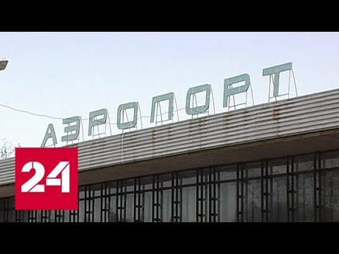 Аэропорт Комсомольска-на Амуре закрыт из-за подтопления - Россия 24