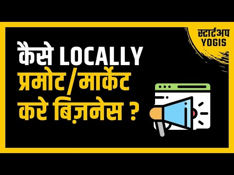 How To Promote/Market Your Business Locally? Startup Tips Hindi