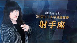 2021射手座|上半年運勢|唐綺陽|Sagittarius forecast for the first half of 2021