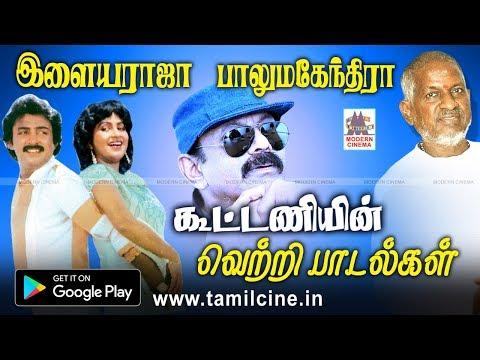 கண்ணுக்கு குளிர்ச்சியான,மனதிற்கு இதமான பாலுமகேந்திரா இளையராஜா சூப்பர்ஹிட்ஸ் Raja Balumahendra  hits