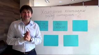 Холодные контакты через интернет-2. Видео 2.(http://hkvi.ru/ - Забронировать место в Холодных контактах через Интернет - 2., 2014-07-24T03:56:15.000Z)