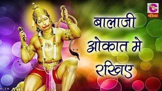 Manne Balaji Okat Mein Rakhiye | बालाजी ओकात मे रखिए | Superhit Balaji Bhajan # Foji Karambir 2016